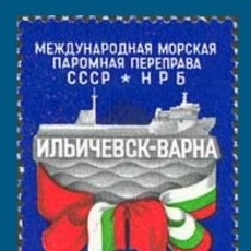 Timbres: UNIÓN SOVIÉTICA URSS RUSIA 1978 INAUGURACIÓN SERVICIO DE FERRY ENTRE LLICHEVSK Y VARNA MICHEL 4787. Lote 192483325