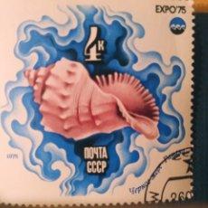 Sellos: GRAN SELLO RUSIA. Lote 193079893