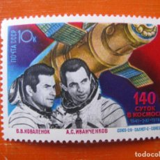 Sellos: +RUSIA 1978, EXPEDICION ESPACIAL DE 140 DIAS,KOVALENKO E IVANTCHENKOV, YVERT 4566. Lote 194220517