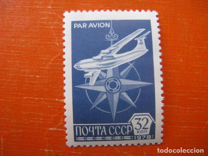 +RUSIA 1978, YVERT 130 AEREO (Sellos - Extranjero - Europa - Rusia)