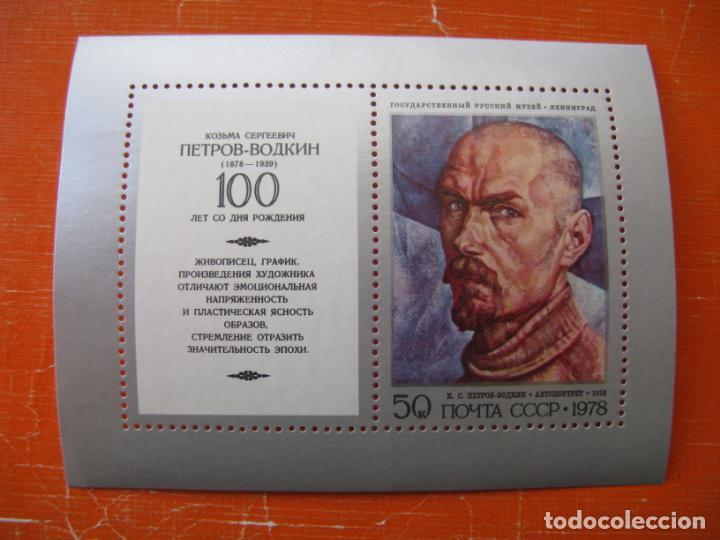 +RUSIA 1978, CENTENARIO NACIMIENTO DEL PINTOR PETROV VODKINE, HOJITA BLOQUE YVERT 129 (Sellos - Extranjero - Europa - Rusia)