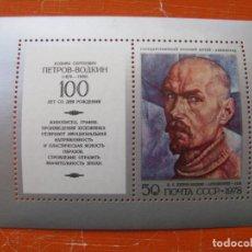 Sellos: +RUSIA 1978, CENTENARIO NACIMIENTO DEL PINTOR PETROV VODKINE, HOJITA BLOQUE YVERT 129. Lote 194222002