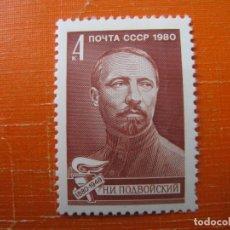 Sellos: +RUSIA 1980, CENTENARIO DE N.I.PODVOISKY, YVERT 4669. Lote 194291060