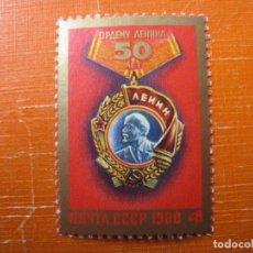 Sellos: +RUSIA 1980, 50 ANIV. DE LA ORDEN DE LENIN, YVERT 4683. Lote 194291926