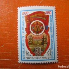 Sellos: +RUSIA 1980, 60 ANIV. DE LA REPUBLICA DE AZERBAIAN, YVERT 4687. Lote 194292180