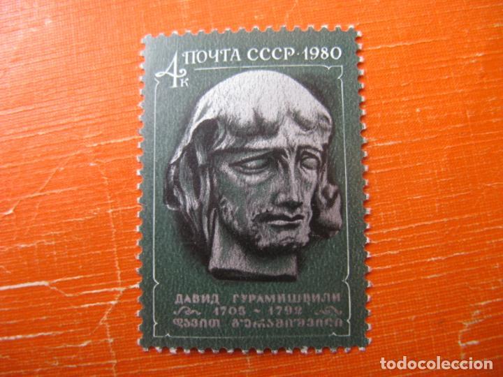 +RUSIA 1980, 275 ANIV. DEL POETA DAVID GOURAMICHVILI, YVERT 4739 (Sellos - Extranjero - Europa - Rusia)