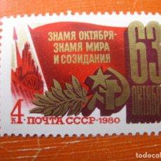 Sellos: +RUSIA 1980, 63 ANIV. REVOLUCION DE OCTUBRE, YVERT 4740. Lote 194327960