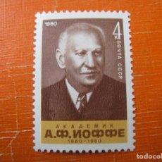 Sellos: +RUSIA 1980, 100 ANIV.DE A.F. IOFFE, YVERT 4741. Lote 194328297