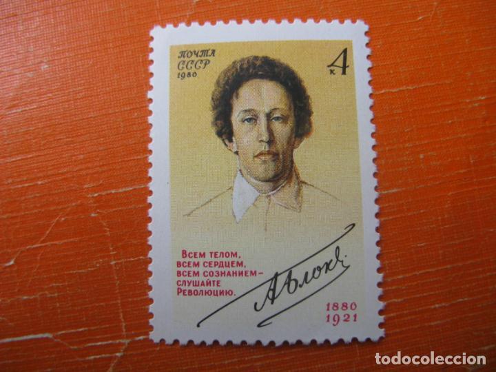 +RUSIA 1980, 100 ANIV. DEL POETA ALEKSANDR A. BLOK, YVERT 4747 (Sellos - Extranjero - Europa - Rusia)