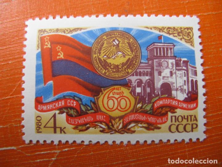 +RUSIA 1980, 60 ANIV. REPUBLICADE ARMENIA, YVERT 4748 (Sellos - Extranjero - Europa - Rusia)