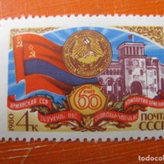 Sellos: +RUSIA 1980, 60 ANIV. REPUBLICADE ARMENIA, YVERT 4748. Lote 194329309