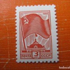 Sellos: +RUSIA 1980, BANDERA NACIONAL, YVERT 4756. Lote 194330017