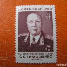 Sellos: +RUSIA 1980, 10 ANIV. MUERTE DEL MARISCAL C.K. TIMOCHENKO, YVERT 4764. Lote 194512150