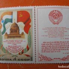 Sellos: +RUSIA 1980, VISITA DE BREJNEV A LA INDIA, YVERT 4765. Lote 194512396