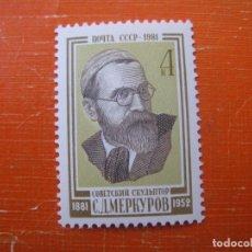 Sellos: +RUSIA 1981, CENTENARIO NACIMIENTO DEL ESCULTOR S. MERKOUROV, YVERT 4859. Lote 194585757