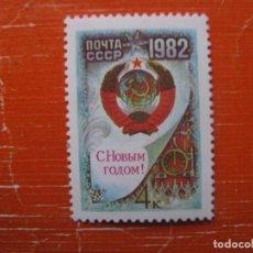 Sellos: +RUSIA 1981, AÑO NUEVO 1982, YVERT 4865. Lote 194585906