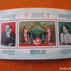 Sellos: +RUSIA 1981,INAUGURACION LINEA TELEFONICA ENTRE MOSCU Y NUEVA DELHI,HOJITA BLOQUE YVERT 152. Lote 194586378
