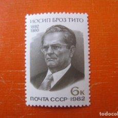 Sellos: +RUSIA 1982, 90 ANIV. DEL JEFE DE ESTADO YUGOSLAVO TITO, YVERT 4884. Lote 194617976
