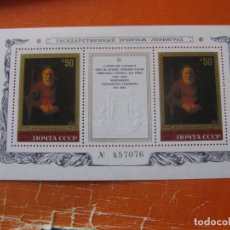 Sellos: +RUSIA 1983, PINTURA HOLANDESA MUSEO ERMITAGE, HOJITA BLOQUE YVERT 161. Lote 194620270