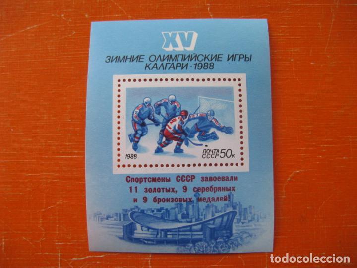 +RUSIA 1988, HOJITA BLOQUE NUEVA SIN FIJASELLOS (Sellos - Extranjero - Europa - Rusia)