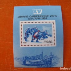 Sellos: +RUSIA 1988, HOJITA BLOQUE NUEVA SIN FIJASELLOS. Lote 194662032