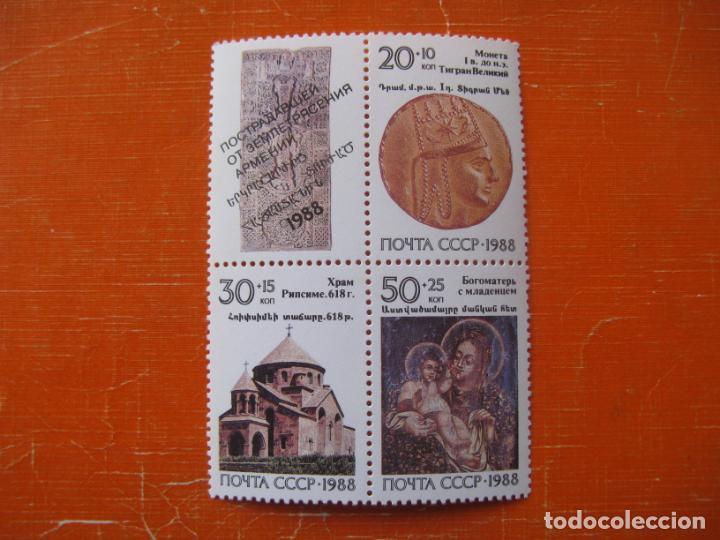 +RUSIA 1988, 3 SELLOS NUEVOS SIN FIJASELLOS, CON VIÑETA (Sellos - Extranjero - Europa - Rusia)