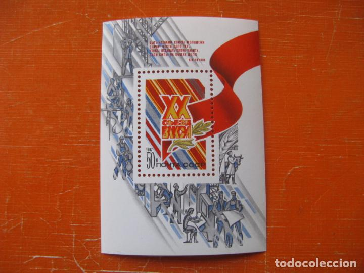 +RUSIA 1987, HOJITA BLOQUE NUEVA SIN FIJASELLOS (Sellos - Extranjero - Europa - Rusia)