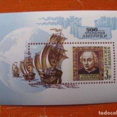 Sellos: +RUSIA 1992, 500 ANIV. DESCUBRIMIENTO DE AMERICA. Lote 194663840