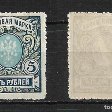 Sellos: RUSIA 1906 SCOTT # 71 A13 5R DK BLUE, GRN & PALE BLUE 50.00 ** - 2/16. Lote 194950136