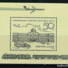 Sellos: RUSIA 1987 HB IVERT 192 *** HISTORIA DEL CORREO RUSO. Lote 195375571