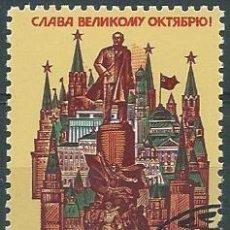 Sellos: 1986. URSS/USSR. YT 5343º USADO/USED. 69º ANIV. REVOLUCIÓN DE OCTUBRE/OCTOBER REVOLUTION.. Lote 195530066