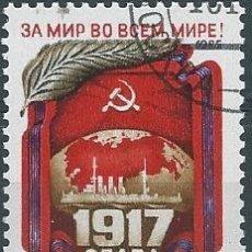 Sellos: 1985. URSS/USSR. YT 5254º USADO/USED. 68º ANIV. REVOLUCIÓN DE OCTUBRE/OCTOBER REVOLUTION.. Lote 195530280