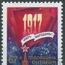 Sellos: 1984. URSS/USSR. YT 5161º USADO/USED. 67º ANIV. REVOLUCIÓN DE OCTUBRE/OCTOBER REVOLUTION.. Lote 195530367