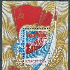 Sellos: 1979. URSS/USSR. HOJITA YT 139**MNH. 50 ANIVERSARIO PRIMER PLAN QUINQUENAL/FIVE-YEAR PLAN.. Lote 195530907