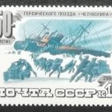 Sellos: 1984. URSS. 5092/5094. 50 ANIV. EXPEDICIÓN RUSA AL ÁRTICO. BARCO 'CHELIUSKIN'. SERIE COMPLETA. NUEVO. Lote 198907530