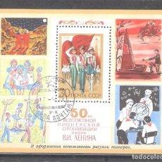Sellos: RUSIA (URSS) H.B. Nº 75º CINCUENTENARIO DE LA ORGANIZACIÓN JUVENIL DE PIONEROS. Lote 289549293