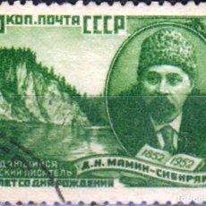 Selos: URSS -RUSIA 1952 YT 1635 MI 1652 AUTOR RUSO NOVELAS Y CUENTOS D.N.MAMIN-SIBIRYAK.USADO. Lote 202624346