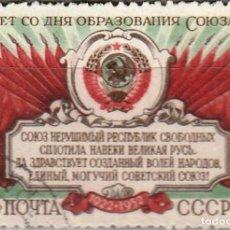 Selos: URSS -RUSIA 1952 YT 1646 MI 1663 30º ANIVERSARIO DE LA FORMACIÓN DE LA URSS USADO. Lote 202624916