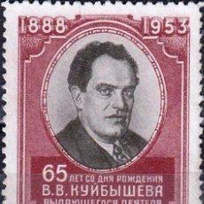 Selos: URSS -RUSIA 1953 YT 1648 MI 1666 REVOLUCIONARIO RUSO, MILITAR Y POLÍTICO SOVIÉTICO V.V.KUIBYSHEV.US. Lote 202632077