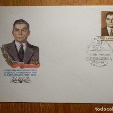 Sellos: SOBRE PRIMER DÍA - UNIÓN SOVIETICA - C.C.C.P - 23 DE MARZO DE 1984 - RUSIA. Lote 203781128