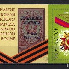 Sellos: 1975 URSS - RUSIA - UNIÓN SOVIÉTICA YVERT HB 101 HOJA BLOQUE SELLADA CONDECORACIÓN PRIMER GRADO. Lote 203819536