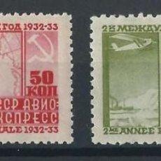 Sellos: SELLOS URSS / RUSIA 1932 - 1933 Y&T 31/32* AEREO AÑO POLAR INTERNACIONAL. Lote 205159177