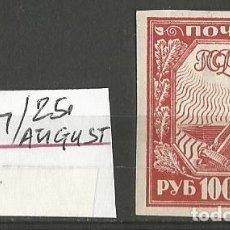 Sellos: RUSIA 1921 - MI: 161 - EXENCIÓN DE TRABAJO - NUEVO CON ADHESIVO. Lote 205182780