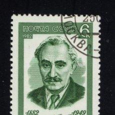 Sellos: RUSIA 4899 - AÑO 1982 - CENTENARIO DEL NACIMIENTO DE GEORGI DIMITROV. Lote 205297117