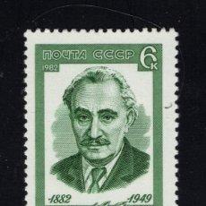 Sellos: RUSIA 4899** - AÑO 1982 - CENTENARIO DEL NACIMIENTO DE GEORGI DIMITROV. Lote 205297272