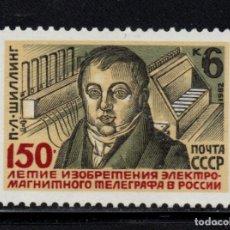 Sellos: RUSIA 4931** - AÑO 1982 - 150º ANIVERSARIO DEL TELEGRAFO ELECTROMAGNETICO. Lote 205297812