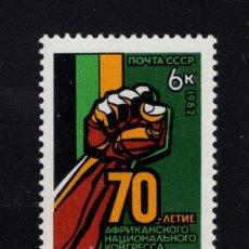 Sellos: RUSIA 4943** - AÑO 1982 - 70º ANIVERSARIO DEL CONGRESO NACIONAL AFRICANO. Lote 205298045