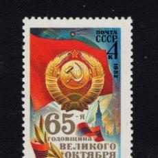 Sellos: RUSIA 4951** - AÑO 1982 - 65º ANIVERSARIO DE LA REVOLUCION RUSA DE OCTUBRE. Lote 205298281