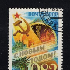 Sellos: RUSIA 4964 - AÑO 1982 - AÑO NUEVO. Lote 205298581