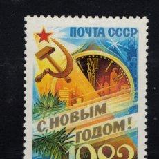 Sellos: RUSIA 4964** - AÑO 1982 - AÑO NUEVO. Lote 205298673